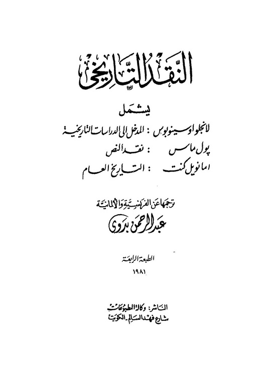 تاريخ سوريا ولبنان تحت الانتداب الفرنسي pdf