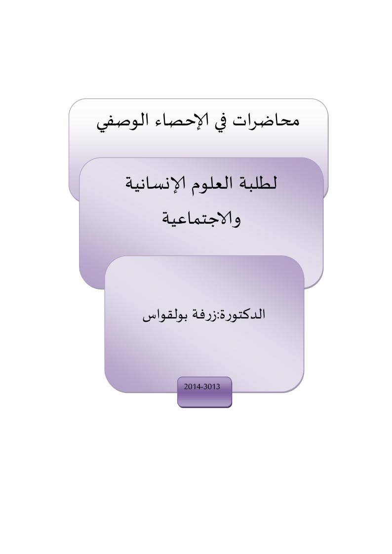 رواية الشرقاوي في سبيل الحرية pdf