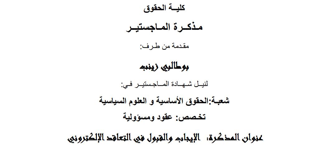 كتب عبد الرزاق الجبران pdf