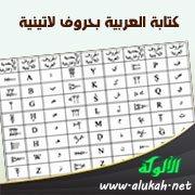 قصص عربية جميلة تحميل pdf