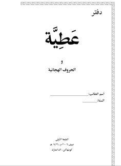 تعليم اللغة العربية للكبار pdf