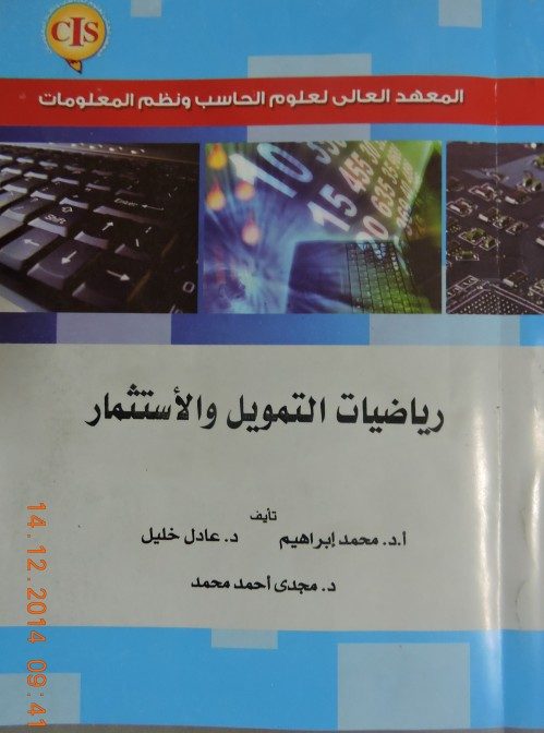 كتب في التمويل والاستثمار pdf