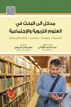 اهمية الاحصاء في علم النفس pdf