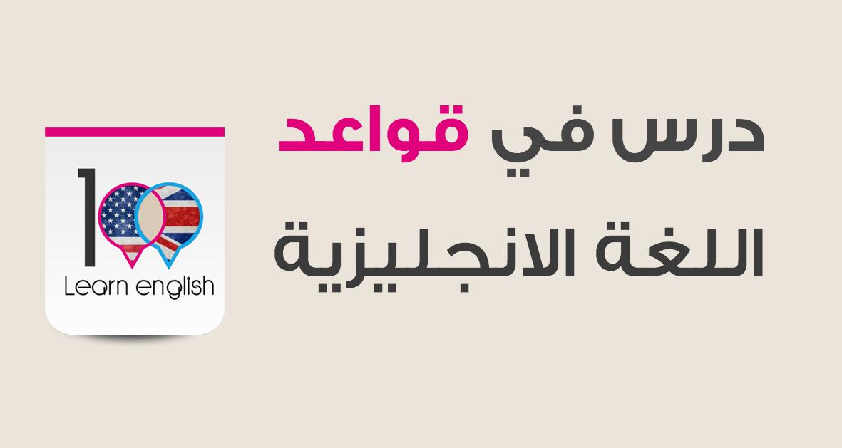 حروف الجر في اللغة الانجليزية مع الافعال pdf