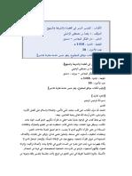 جامع كرامات الأولياء للنبهاني pdf