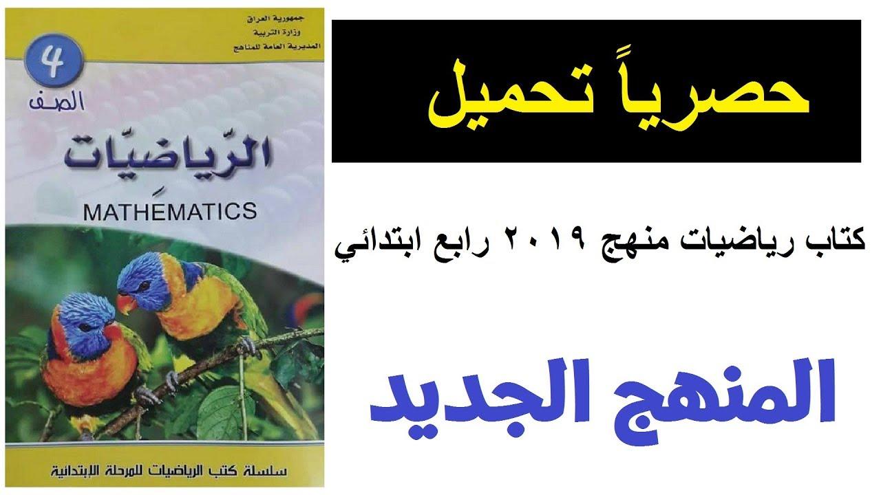 كتاب الرياضيات للصف الرابع pdf