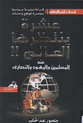صراع الحضارات صامويل هنتنجتون pdf