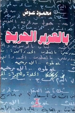 محمود عوض بالعربى الجريح pdf