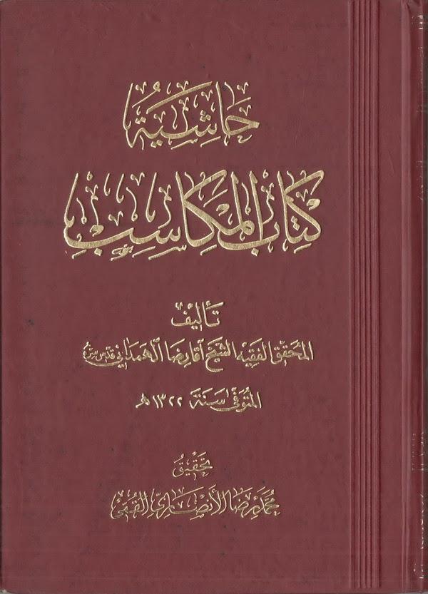 وسائل الشيعة الحر العاملي pdf