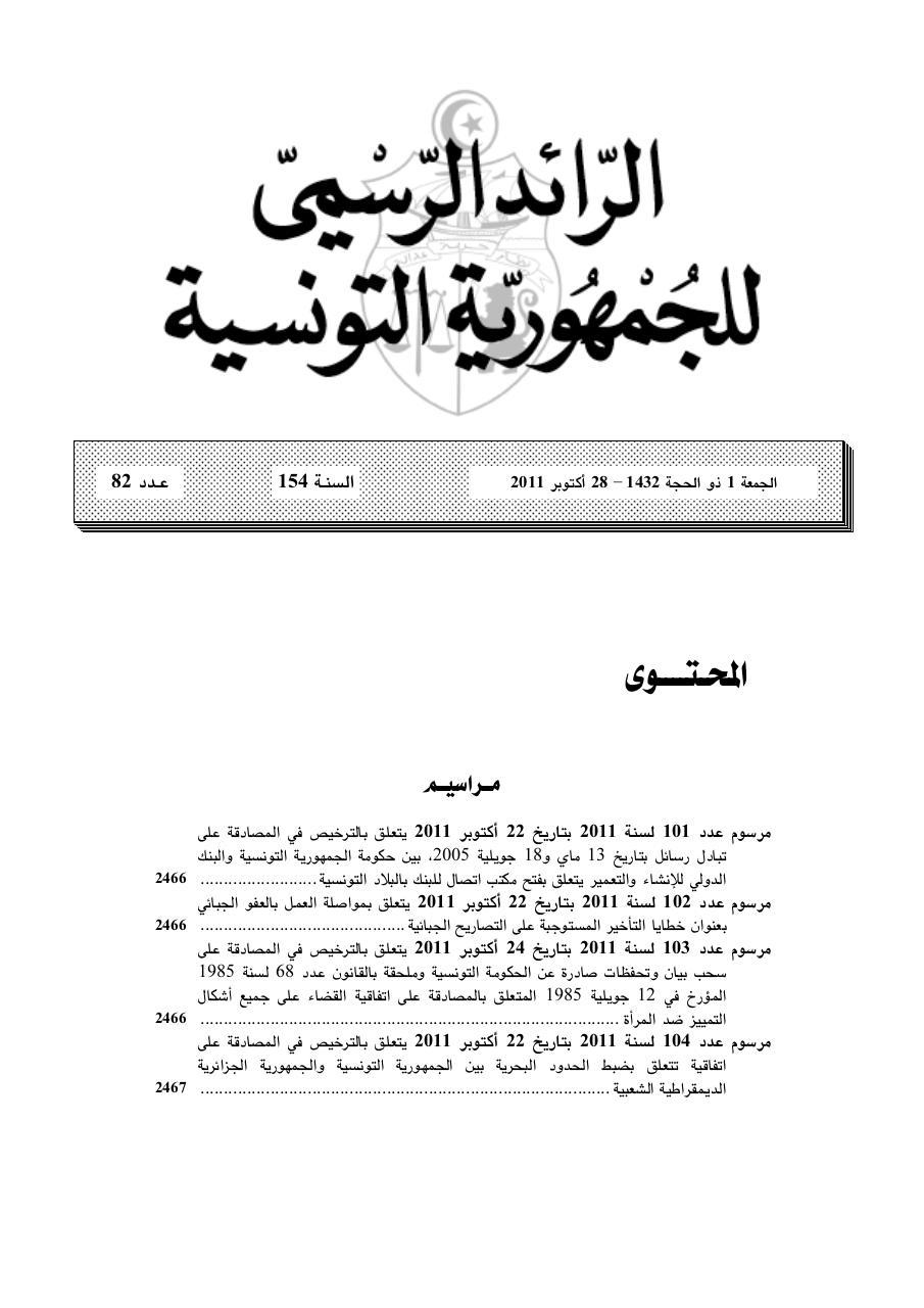 mafia codes and rules pdf