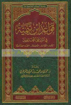 الفكر الاسلامي في الرد على النصارى pdf