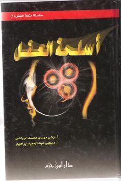 تحميل كتاب التفكير السريع والبطىء كامل pdf