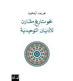 الظاهرة القرآنية عند محمد أركون pdf