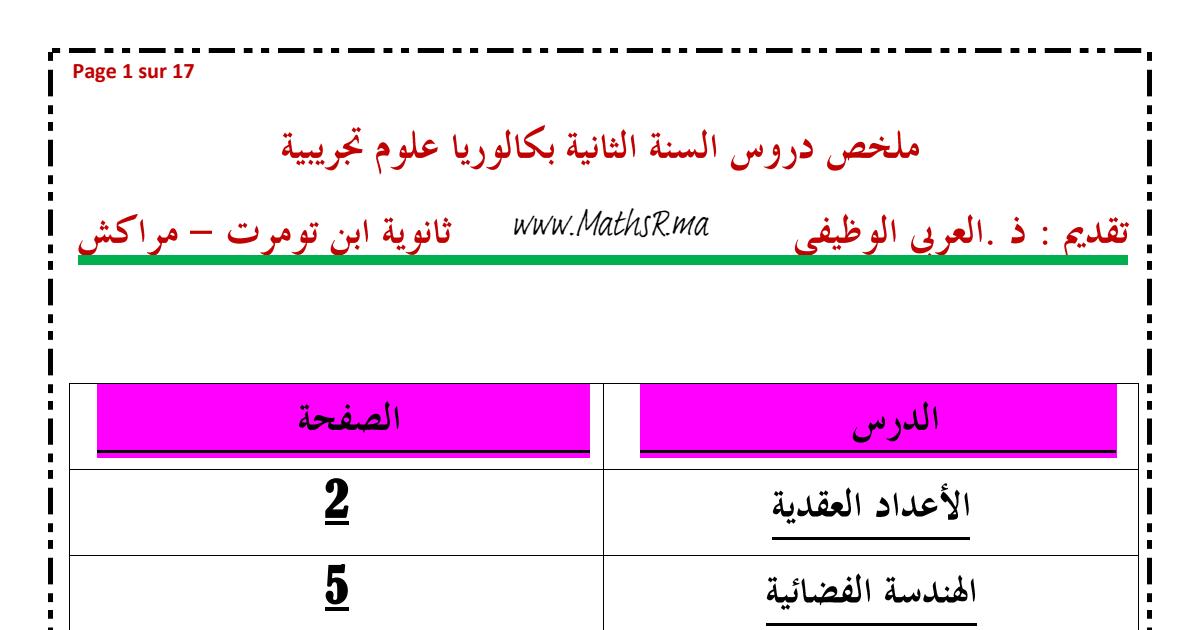 دروس الرياضيات بكالوريا علوم تجريبية pdf