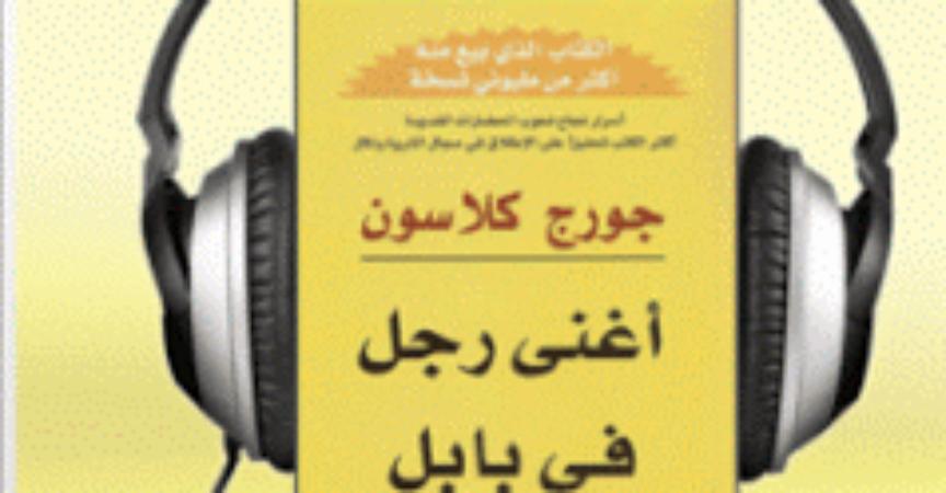 تحميل كتاب أغنى رجل في بابل جورج كلاسون pdf