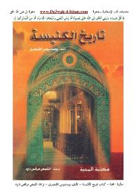 تاريخ المسيحية فى مصر pdf