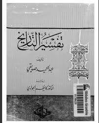 تحميل كتاب العدوان الثلاثي على مصر pdf
