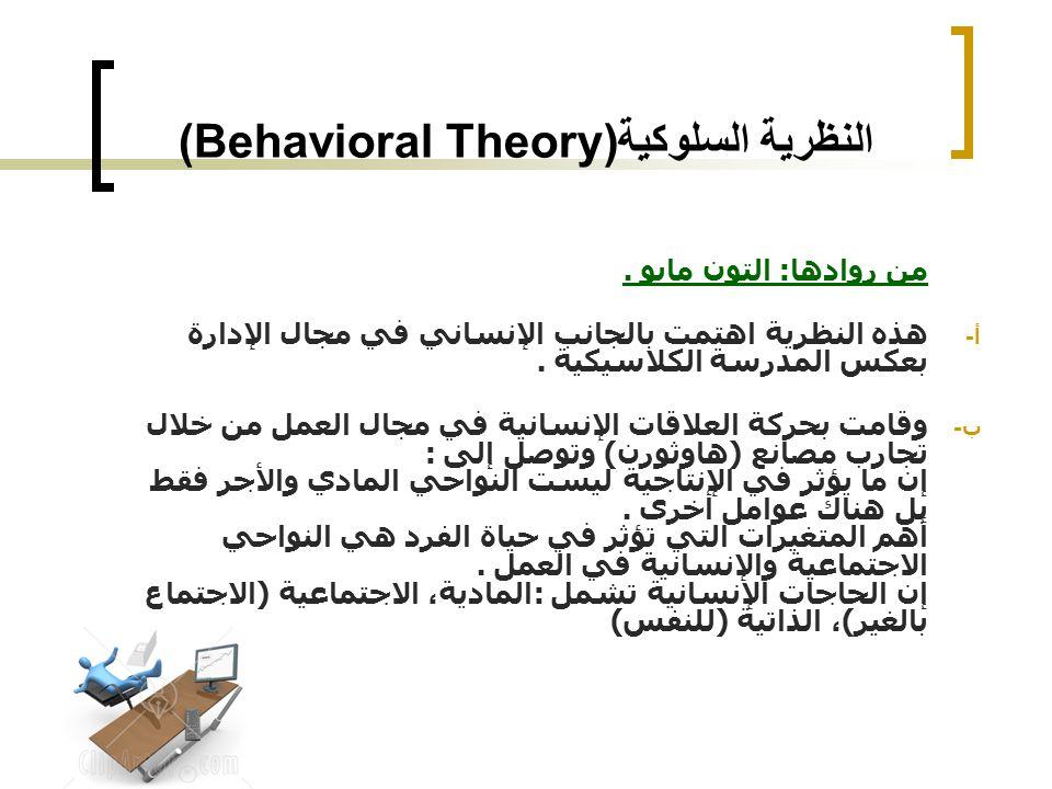 المدرسة السلوكية في الادارة pdf