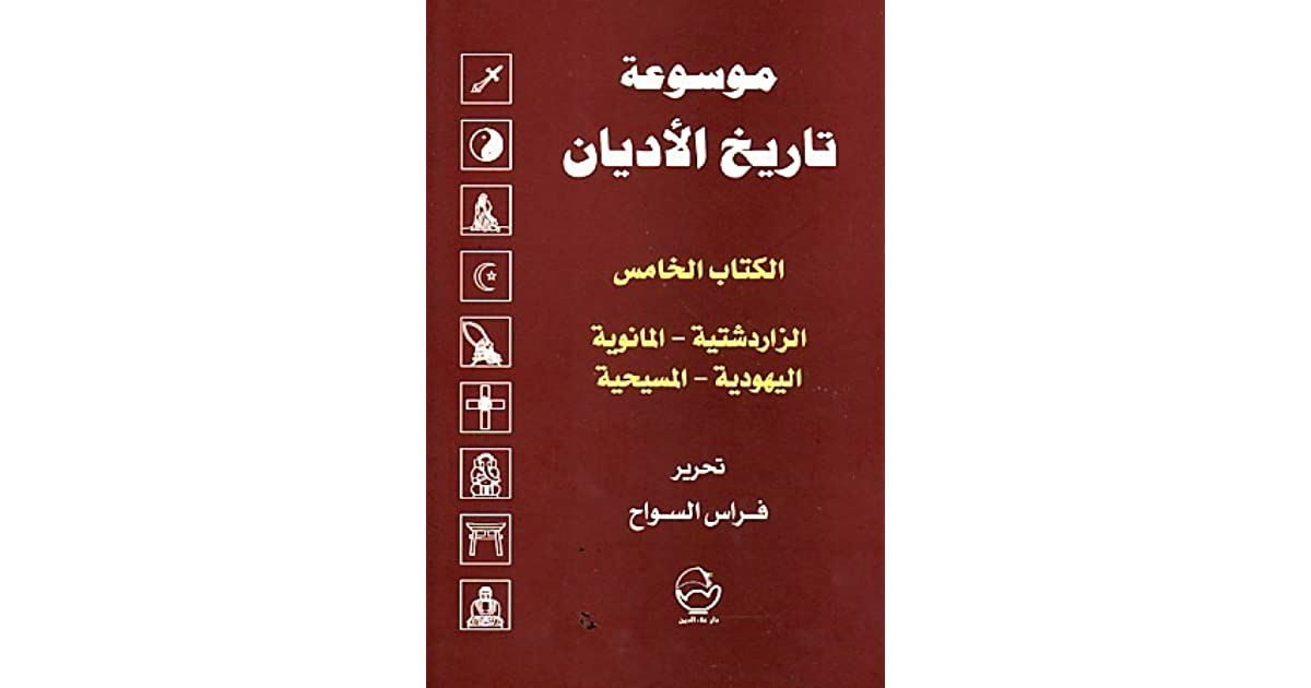 فراس السواح موسوعة تاريخ الأديان pdf