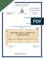 دور ادارة الموارد البشرية في تحقيق الميزة التنافسية pdf