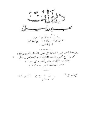 شريعة الغاب احمد شوقي pdf