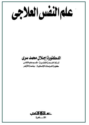 كتاب علم النفس الاداري pdf
