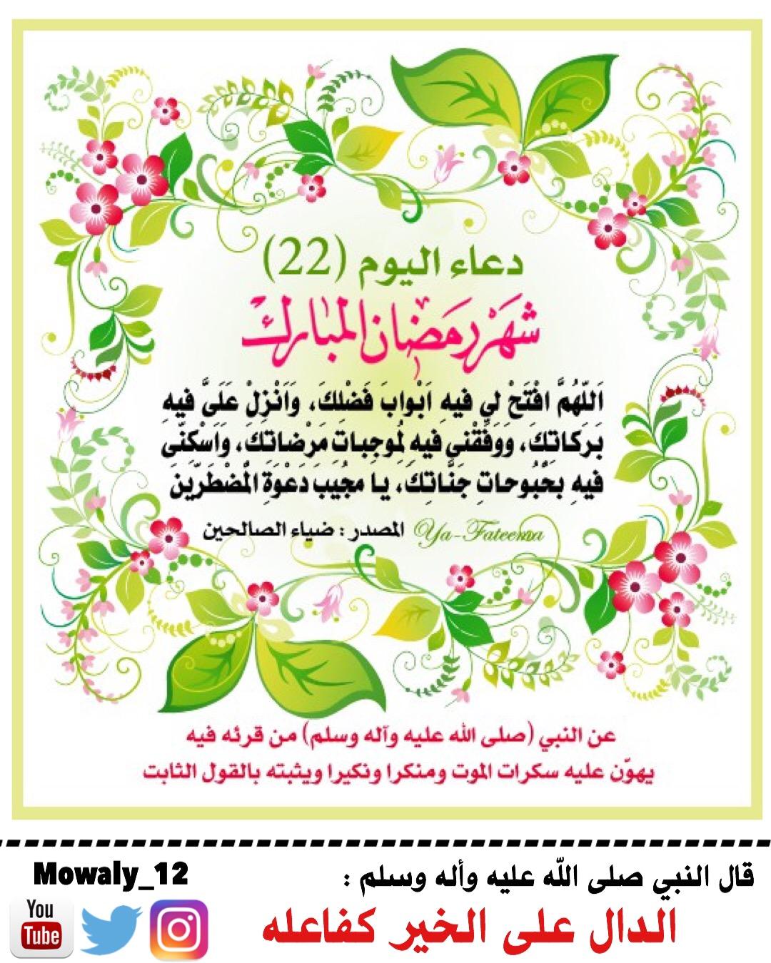 اعمال شهر رمضان مفاتيح الجنان pdf
