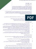 المنهج العلمي في الدراسات الاجتماعية و الانسانية pdf
