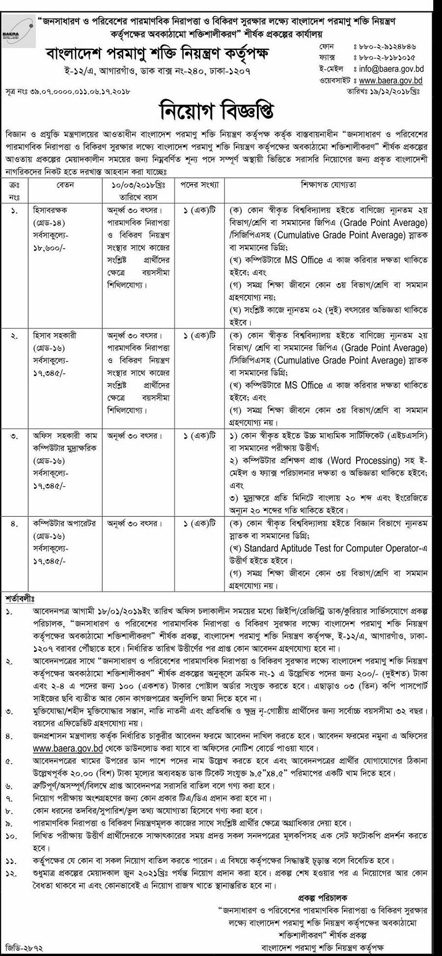 lebanese atomic energy commission job application form