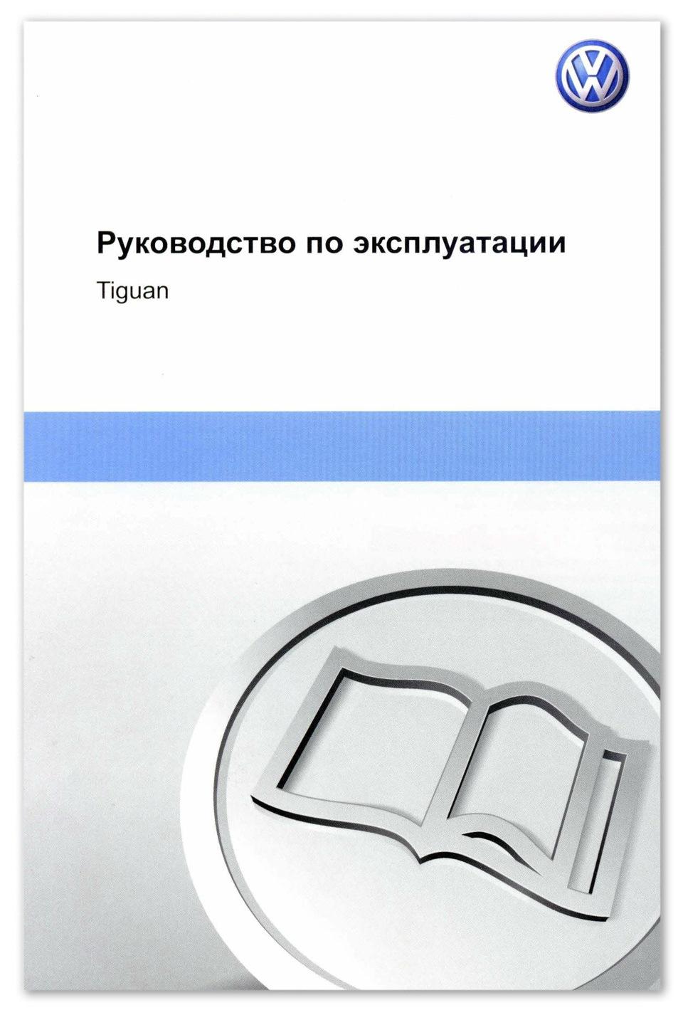 tiguan car manual filetype pdf